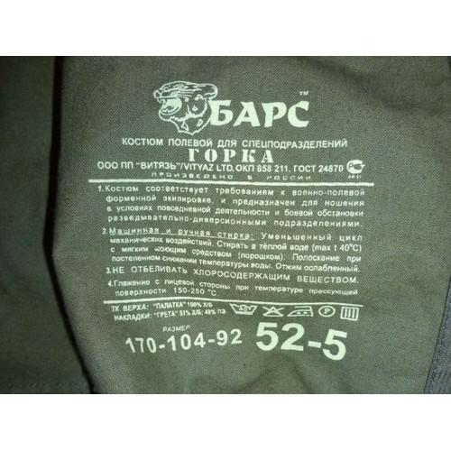 Костюм «Горка-3К»